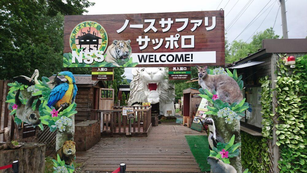 【北海道】ノースサファリサッポロは大人も子供も楽しめる動物園