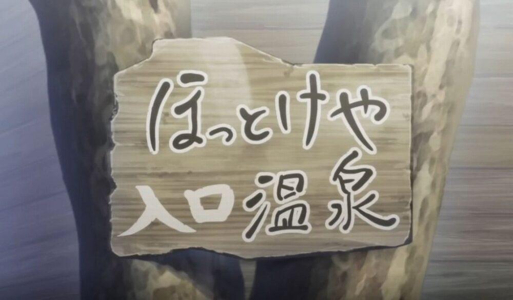 【ゆるキャン△アニメ】温泉とグッズを求め身延町を聖地巡礼