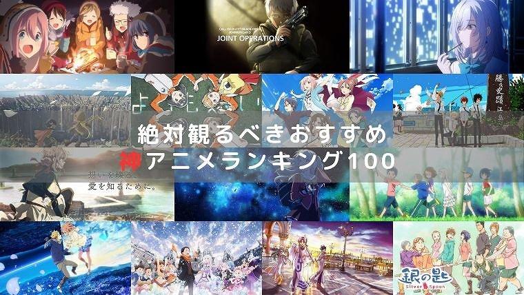 【神アニメランキング】本当に面白いおすすめアニメ100を紹介