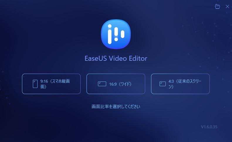 動画編集初心者にはこれ!!【EaseUS Video Editorレビュー】