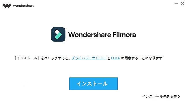 【Filmora】画像付きインストール方法と編集までの手順を紹介