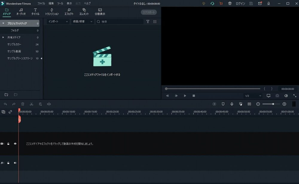 【Filmora】最低限の動画作成に必要な基礎知識を画像つきで紹介
